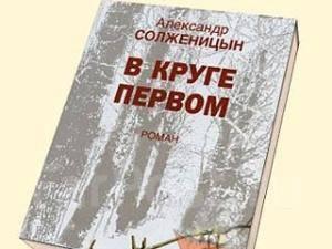 """Солженицын """"В круге первом"""""""