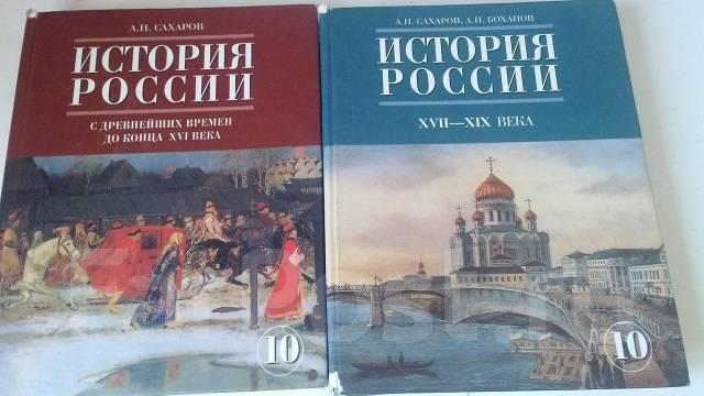 Учебник история россии (часть 2) 10 класс левандовский.
