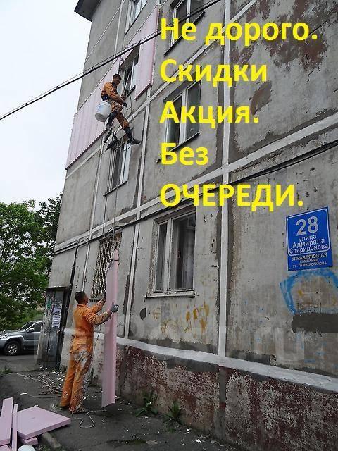 Утепление стен. Сезонные скидки. 500 Рублей. Работаем по краю.