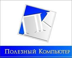 """Преподаватель. АНО """"УЦ""""Полезный компьютер"""". Улица Пионерская 1"""