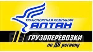 Грузовые перевозки по России от 1кг