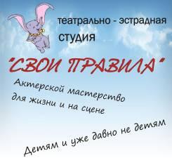 Татральная студия на Иртышской. Вторник-четверг 15:30-17:00