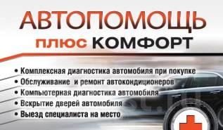 Заправка автокондиционеров с выездом, гарантия.