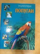 Энциклопедия попугаи
