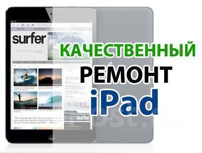 Ремонт планшетов в хабаровске замена стекла panasonic ag bp212 - ремонт в Москве