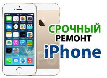 ремонт айфона хабаровск цены