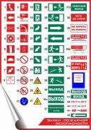 Знаки пожарной безопасности и планы эвакуации от производителя.