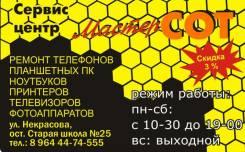 Мастерсот-Ремонт Телефонов, Планшетов, Ноутбуков, Телевизоров, Принтер