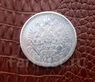 Царский рубль: (серебро 19,95 г. ),1897 г(серебро)