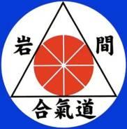 Традиционное Aйкидо для детей и взрослых.
