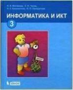 Информатика. Класс: 3 класс