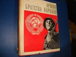 Армия братства народов. 1972г.