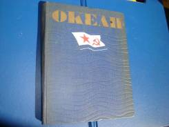 """Океан"". Воениздат 1970г."
