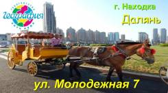 Далянь. Экскурсионный тур. Далянь экскурсионный через Хуньчунь на электропоезде.