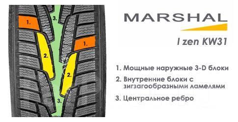 Kumho Marshal KW21. Зимние, без шипов, без износа, 4 шт. Под заказ