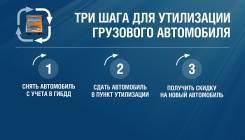 Утилизация . Получи скидку 350 000,00 руб. при покупке нового Камаза. Под заказ