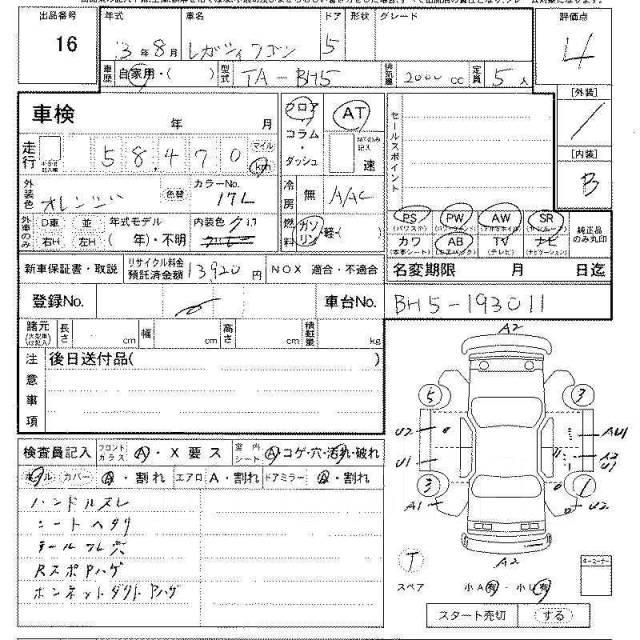 Решетка под дворники. Subaru Legacy, BHC, BHE, BH5, BHCB5AE, BH9 Subaru Legacy Wagon, BH5 Двигатель EJ20