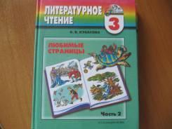 Литературное чтение. Класс: 2 класс