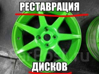 Лаборатория Реставрации дисков. Полимерное Покрытие. правка литья