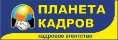 Специалист по согласованиям. Г. Хабаровск