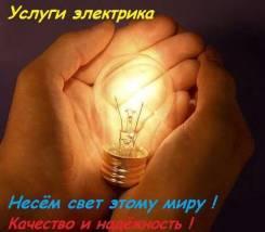 Услуги электрика на дом 220-380В. Б/В. Ч/Л. 24 часа. Недорого.