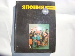 """Япония. Ежегодник 1982г. Издательство """"Наука"""" 1983г ,"""