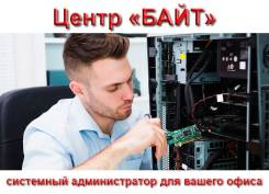 Обслуживание компьютеров.