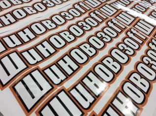 Наклейки на витрины и авто - дизайн, Печать + контурная резка