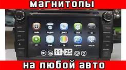 Штатные магнитолы от 9 т. р (Win CE, Android 4.0).