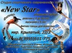 Студия танца New Star объявляет набор