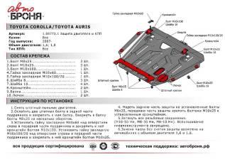 Защита двигателя. Toyota Corolla, 10, 16, 18