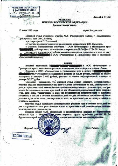 Юрист (Владивосток) : Консультируйтесь Бесплатно в Сети и по Телефону