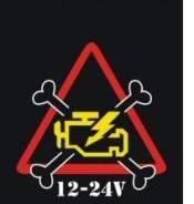 Атоэлектрика ремонт любой сложности 12-24V Выезд, Круглосуточно