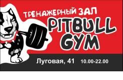 Тренажерный зал Pitbull GYM на Луговой