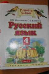Русский язык. Класс: 4 класс