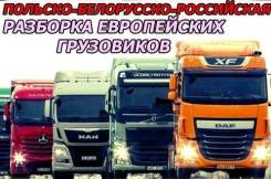Разборка грузовиков фур iveco man mercedes volvo scania daf renault. Под заказ