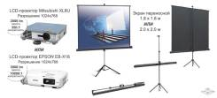 Аренда LCD проектора и экрана!