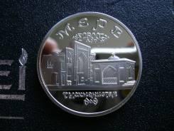5 рублей 1993 года Древний Мерв .