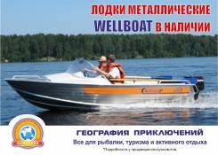 Моторные лодки.