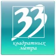 """Агент по недвижимости. ООО""""33 Квадратных метра"""". Острякова 5, каб.201"""
