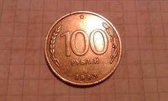 100 рублей 1993г