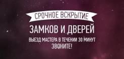 Вскрытие замков при утере ключа или поломке замка в Хабаровске