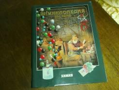 Энциклопедии. Класс: 10 класс