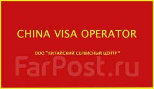 Любые визы в Китай! Срочное оформление! Специализированное агентство.