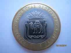 10 рублей 2014 Челябинская обл.