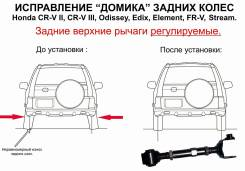 Рычаг подвески. Honda: Crossroad, Odyssey, CR-V, Civic, CR-V I-CTDI, Stream, Edix, FR-V, Element Двигатели: D17A8, D17A9, D17A5, PSGD02, PSGD53, PSJD0...