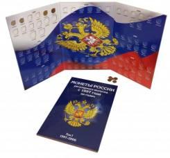 Набор альбомов-планшетов для погодовки Монет России с 1997 по 2018