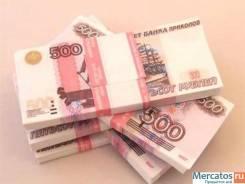 Денежные займы под залог