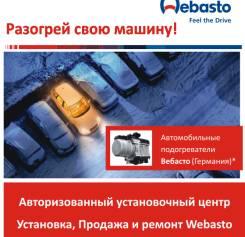 Установка и продажа котлов Webasto