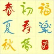 Репетитор китайского языка. Незаконченное высшее образование (студент), опыт работы 5 лет
